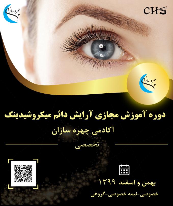 دوره  آموزش آرایش دائم(میکروشیدینگ ), آموزش  آرایش دائم(میکروشیدینگ ) ,مدرک آموزشی آرایش دائم(میکروشیدینگ ), مدرک آرایش دائم(میکروشیدینگ )