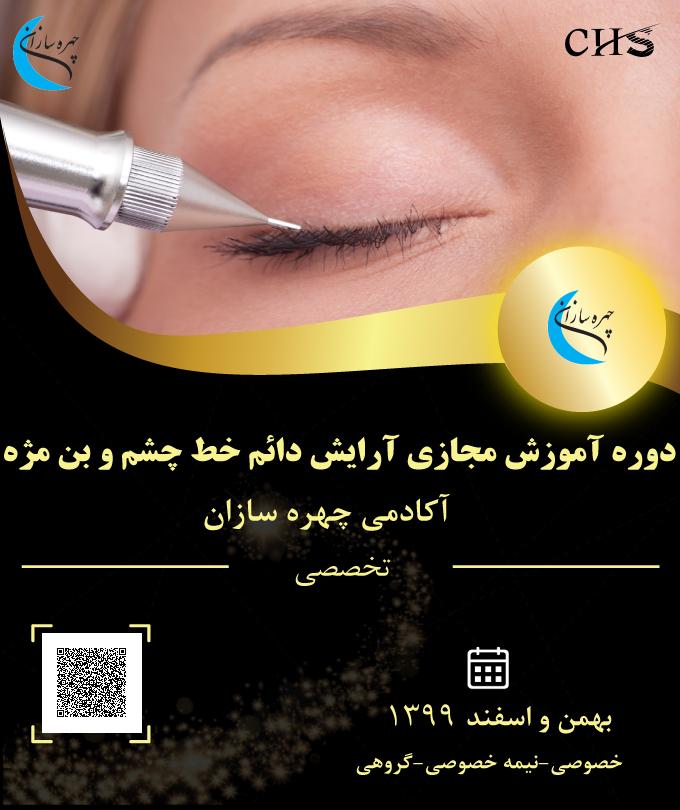 دوره آموزش آرایش دائم(خط چشم و لب), آموزش آرایش دائم(خط چشم و لب), مدرک آموزشی آرایش دائم(خط چشم و لب), مدرک آرایش دائم(خط چشم و لب)
