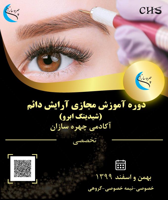 دوره مجازی آموزش آرایش دائم(شیدینگ), آموزش مجازی آرایش دائم(شیدینگ) ,مدرک آموزشی آرایش دائم(شیدینگ), مدرک آرایش دائم(شیدینگ)