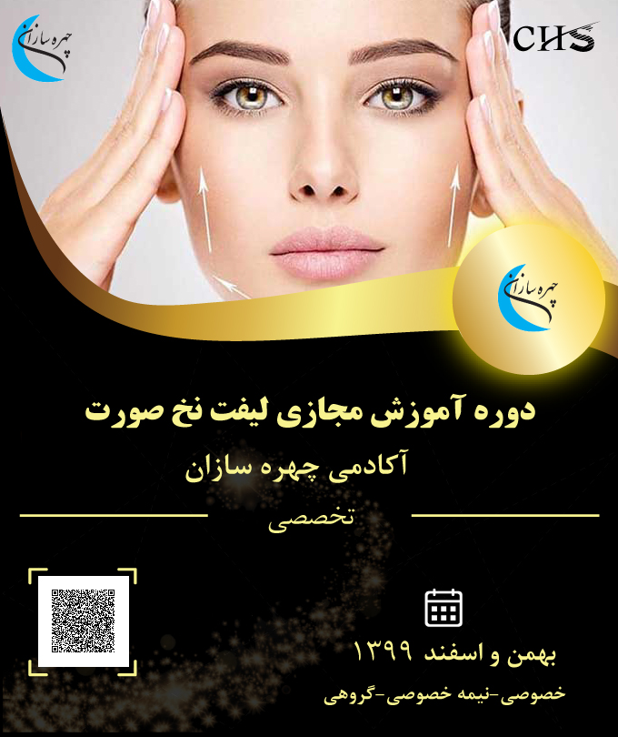 دوره آموزش مجازی لیفت با نخ صورت, آموزش مجازی لیفت با نخ صورت, مدرک آموزشی مجازی لیفت با نخ صورت, مدرک لیفت با نخ صورت