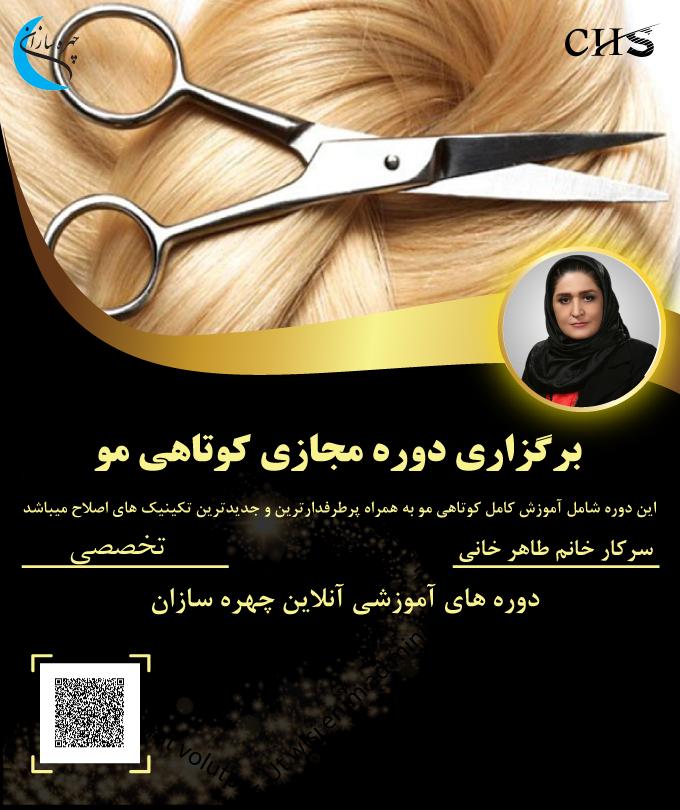 دوره آموزش مجازی کوتاهی مو سر, آموزش کوتاهی مو سر, دوره کوتاهی مو سر , مدرک آموزشی کوتاهی مو سر, مدرک دوره کوتاهی مو سر