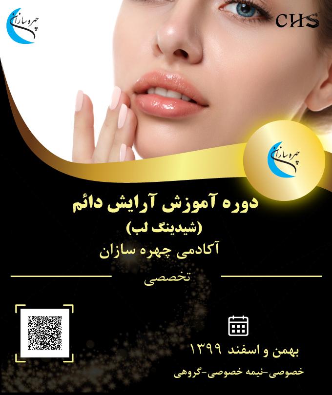 دوره آموزش آرایش دائم(شیدینگ), آموزش آرایش دائم(شیدینگ), مدرک آموزشی آرایش دائم(شیدینگ), مدرک آرایش دائم(شیدینگ)