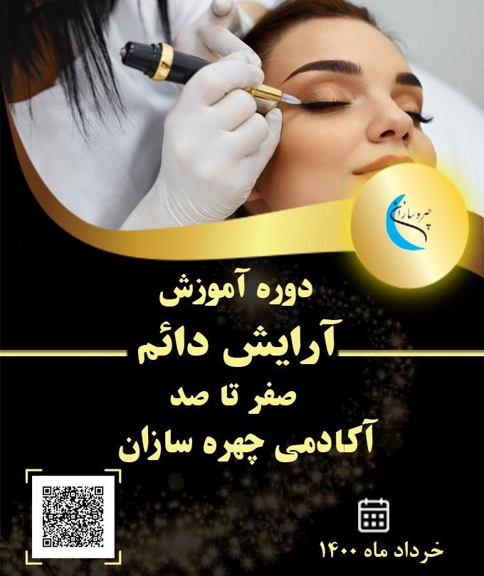 دوره آموزش آرایش دائم پادر بروز, آموزش آرایش دائم پادر بروز  ,مدرک آموزشی آرایش دائم پادر بروز , مدرک آرایش دائم پادر بروز