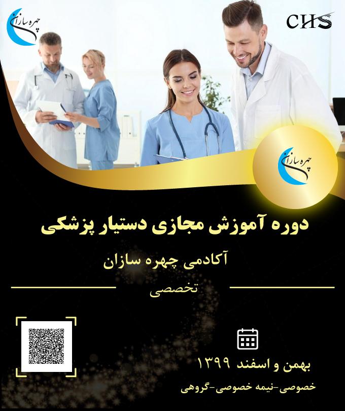 دوره آموزش دستیار پزشکی, آموزش دستیار پزشکی, مدرک آموزشی دستیار پزشکی, مدرک دستیار پزشکی