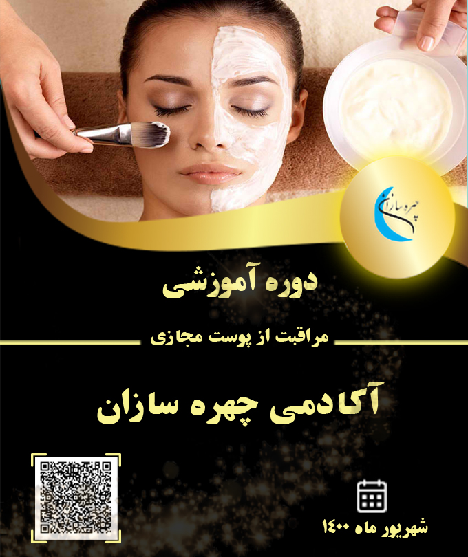 دوره آموزش مراقبت از پوست, آموزش مراقبت از پوست,مدرک آموزشی مراقبت از پوست, مدرک دوره آموزشی مراقبت از پوست