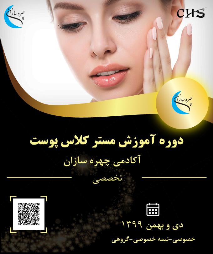 دوره آموزش شناخت پوست, آموزش شناخت پوست, مدرک آموزشی شناخت پوست, مدرک شناخت پوست