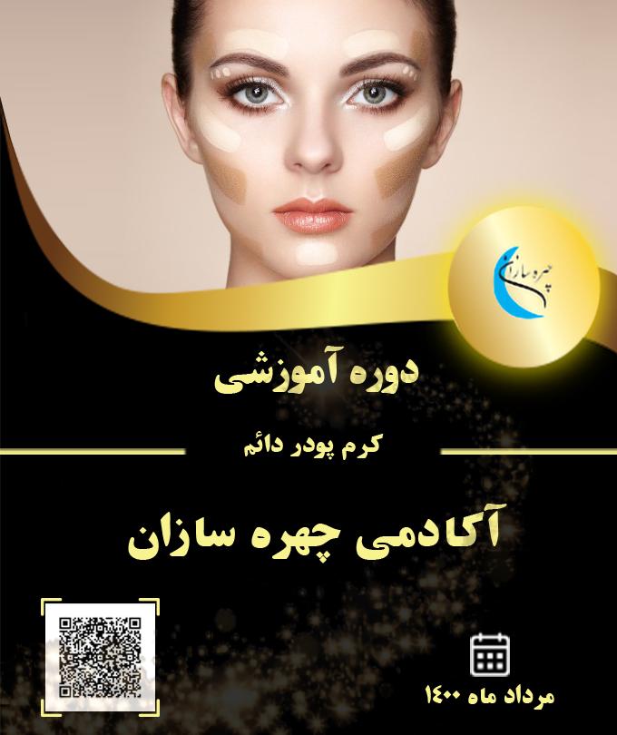 دوره آموزش مجازی آرایش دائم, آموزش مجازی جدیدترین متدهای آرایش دائم ,دوره آرایش دائم,مدرک آموزش مجازیی آرایش دائم, مدرک آرایش دائم