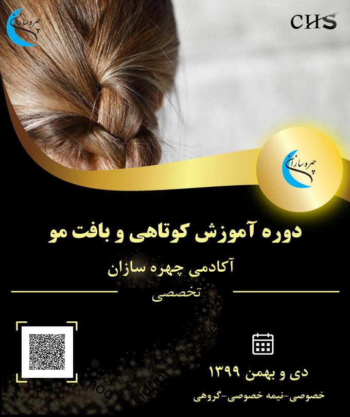 کلمات کلیدی :  دوره آموزش کوتاهی مو سر , آموزش کوتاهی مو سر, مدرک آموزشی کوتاهی مو سر, مدرک کوتاهی مو سر