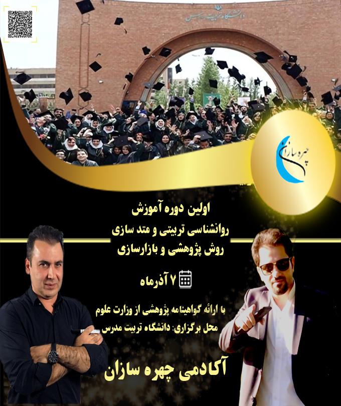 دوره مربیگری و مدرسی آرایشگری دانشگاه تهران در تهران ,دوره مربیگری و مدرسی آرایشگری دانشگاه تهران,دوره مربیگری و مدرسی آرایشگری,