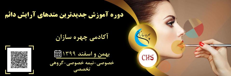 دوره آموزش آرایش دائم, آموزش جدیدترین متدهای آرایش دائم ,دوره آرایش دائم,مدرک آموزشی آرایش دائم, مدرک آرایش دائم