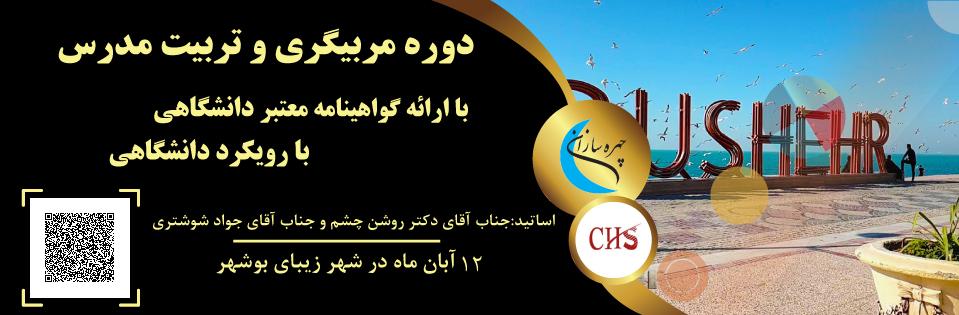 دوره مربیگری و مدرسی آرایشگری دانشگاه تهران در بوشهر,دوره مربیگری و مدرسی آرایشگری دانشگاه تهران,دوره مربیگری و مدرسی آرایشگری,دوره مربیگری و مدرسی آرایشگری بوشهر