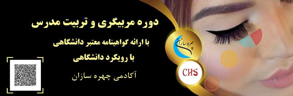 دوره مربیگری و مدرسی آرایشگری دانشگاه تهران در شیراز,دوره مربیگری و مدرسی آرایشگری دانشگاه تهران,دوره مربیگری و مدرسی آرایشگری,دوره مربیگری و مدرسی آرایشگری شیراز
