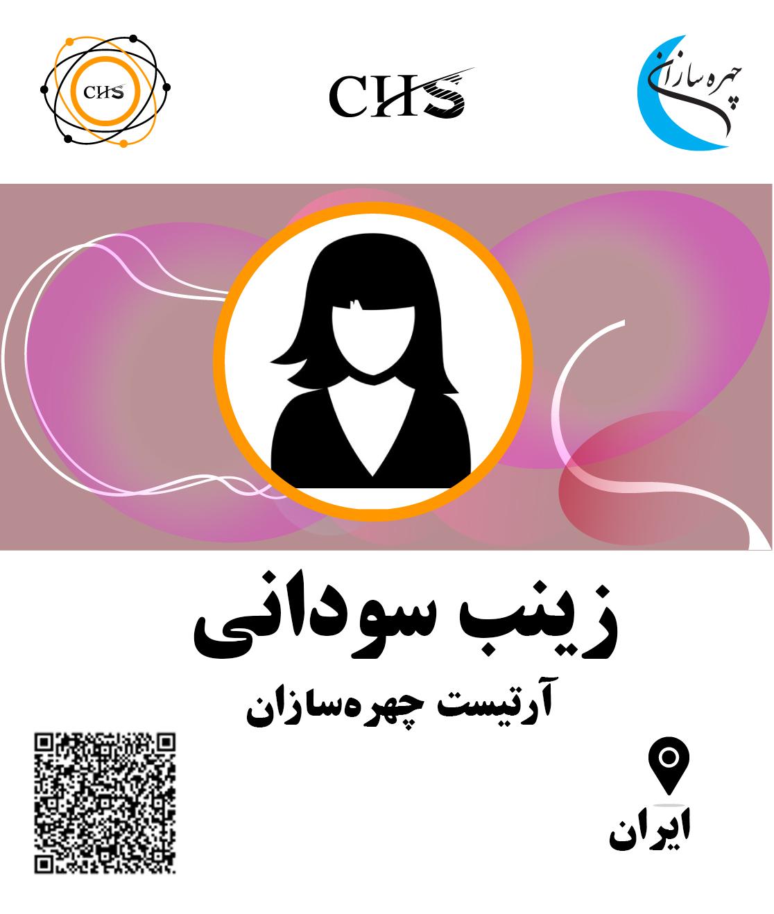 keywords * زینب سودانی, مدرک آموزشی آرایش دائم , مدرک آرایش دائم , آموزش آرایش دائم , * زینب سودانی مدرک آموزشی,